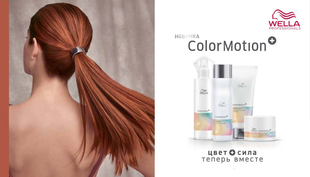 Новинка - Wella Color Motion+