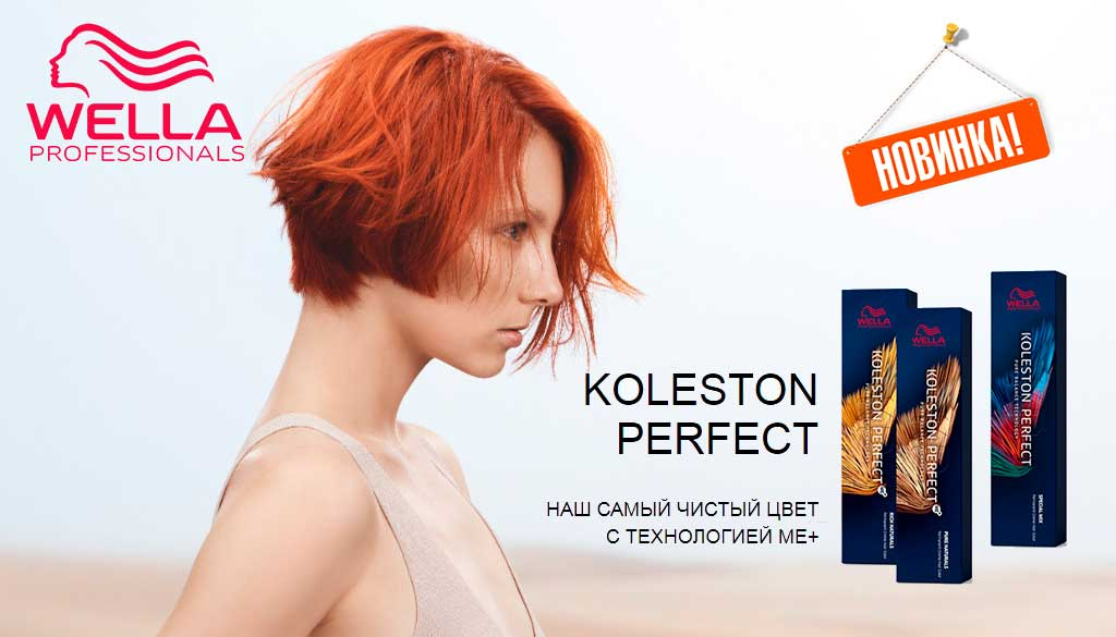 WELLA KOLESTON PERFECT ME+