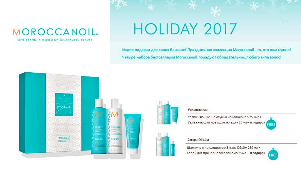 MOROCCANOIL HOLIDAY 2017