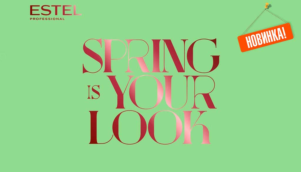 SPRING IS YOUR LOOK - Новинка 2018