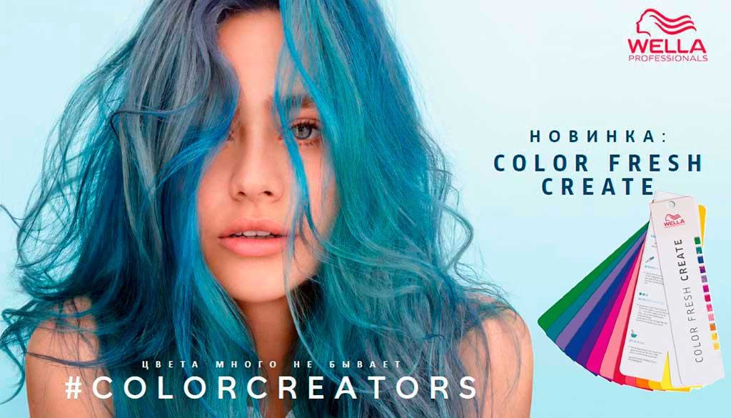 WELLA COLOR FRESH CREATE - Новинка