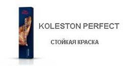 koleston perfect краска