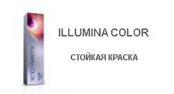 liniya_illumina