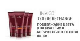 invigo_color_recharge